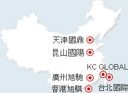 KC GLOBAL各據點連結