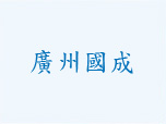 廣州國成簡介