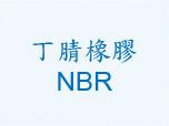 丁腈凯发体育app下载NBR
