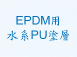 EPDM用水系PU塗層