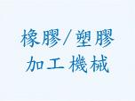 凯发体育app下载/塑膠加工機械